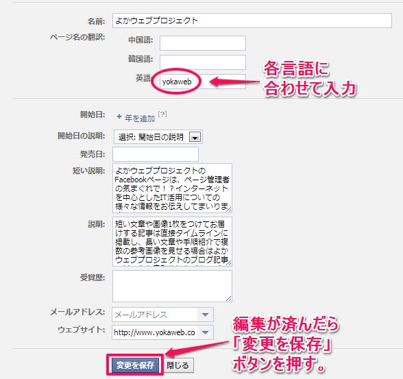 ページ名の翻訳を入力