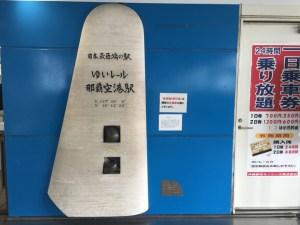 日本最西端の駅