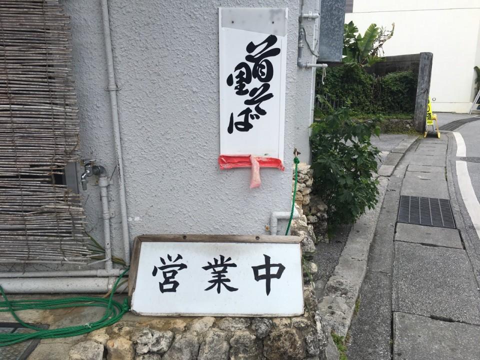 沖縄そばのお店 首里そば