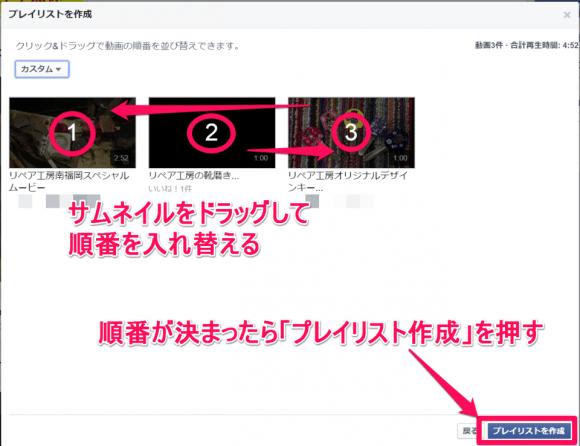 Facebook動画プレイリストを作成