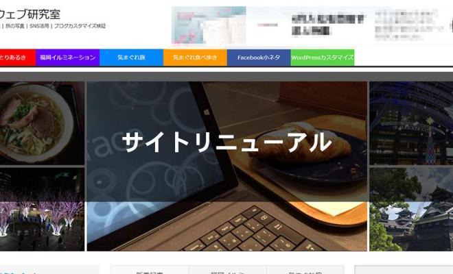 よかウェブ研究室ホーム画面