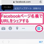 iPhoneのSafariだけを使ってFacebookページ名義でURLをシェア