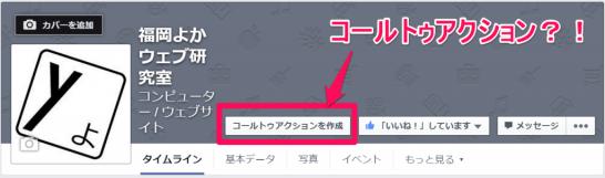 Facebookページにあるコールトゥアクションを作成ボタン