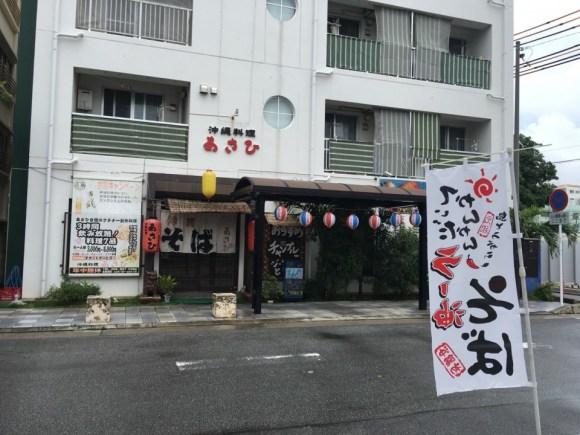 沖縄そば あさひ