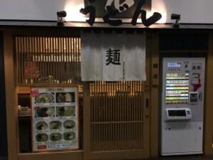 熊本駅のまるうまうどん
