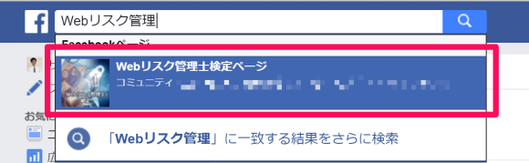 いいねしたいFacebookページを検索