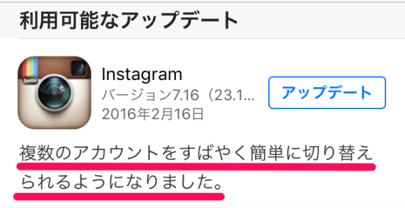 iPhone版Instagramアプリのアップデート