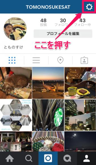 Instagram複数アカウント切り替え02