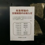 大牟田駅うどん店