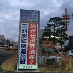 JR大牟田駅前