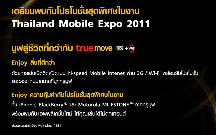 Truemove @ Thailand Mobile Expo 2011