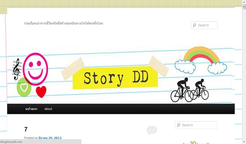 Story DD เรื่องราวดีๆที่ปลุกแรงบันดาลใจ ส่งมอบกำลังใจให้คนรอบข้าง