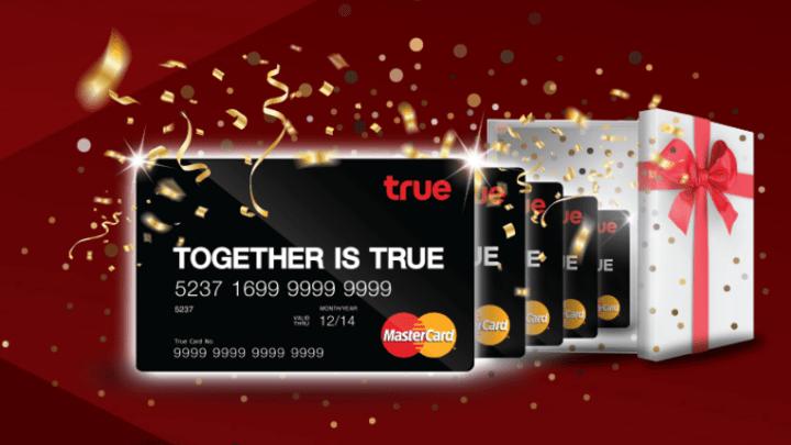 รู้จักกับ True Card บัตรสิทธิประโยชน์สำหรับผู้ใช้บริการกลุ่มทรู (อัพเดต เมษายน 2560)
