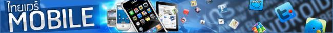 Thaiware ปรับทัพ จัดเต็มรีวิวมือถือและแนะนำการใช้งานบน Thaiware Mobile