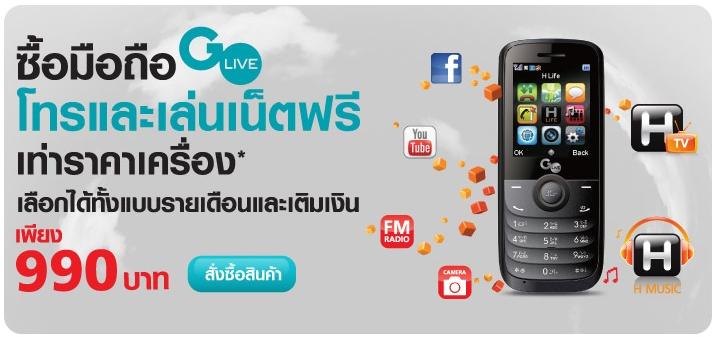แนะนำมือถือ GoLive 3G+ จาก TruemoveH รองรับการใช้งาน 3G+ ในราคาไม่ถึงพัน