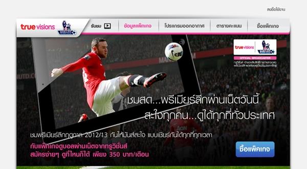 ดูบอลออนไลน์ผ่าน Truevisions Internet TV ทุกคนต้องได้ดูบอล!