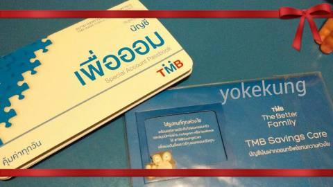 tmb-savings-care-book