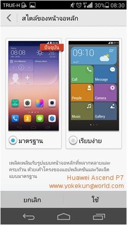 Huawei Emotion UI-style