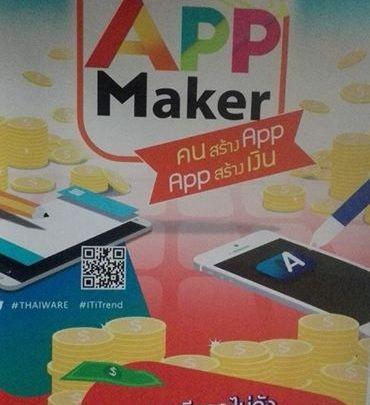 มุมมองจาก IT iTrend by Thaiware ครั้งที่ 8 ตอน App Maker คนสร้างแอพ แอพสร้างเงิน