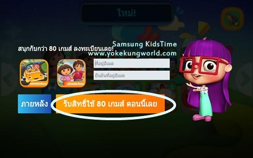 samsung-kidstime-free-premium