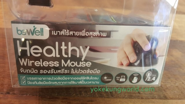 bewell-mouse-review-02
