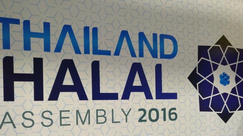 พาชมงาน Thailand Halal Assembly 2016 ฮาลาลไทย พุ่งเป้าสู่ตลาดโลก