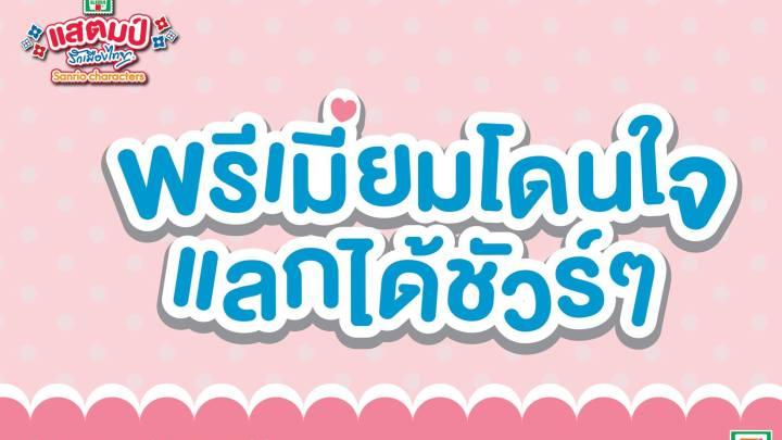 โปร 7-Eleven มาใหม่! แสตมป์รักเมืองไทย Sanrio Characters สะสมแสตมป์ และ M-Stamp (กันยายน 2560)