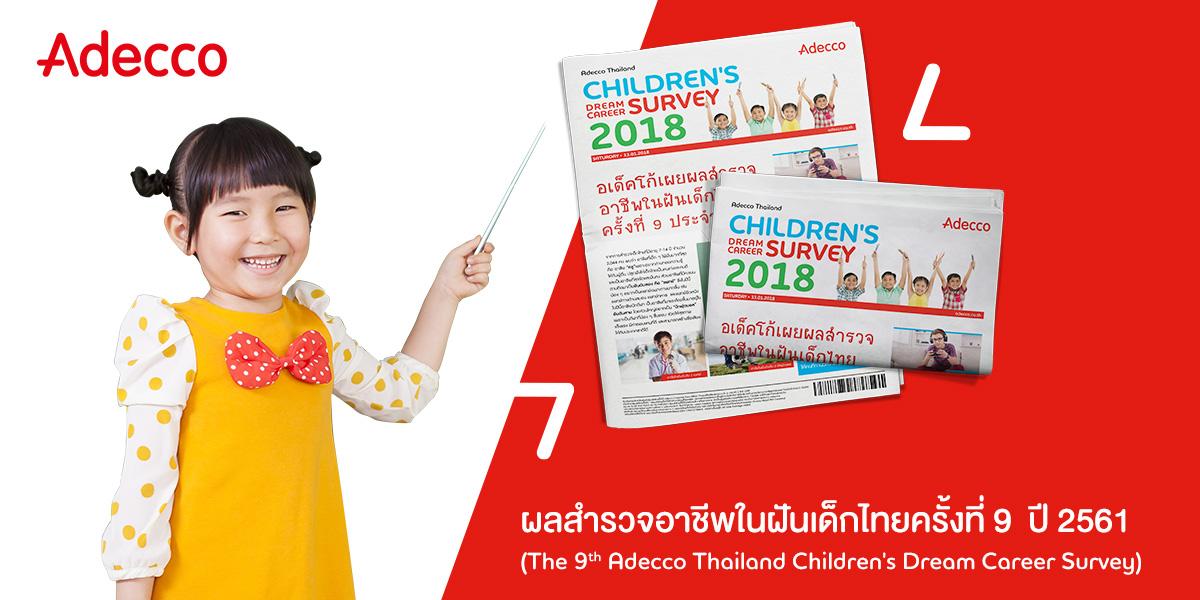"""ผลสำรวจ """"อาชีพในฝันของเด็กไทย"""" ปี 2561"""