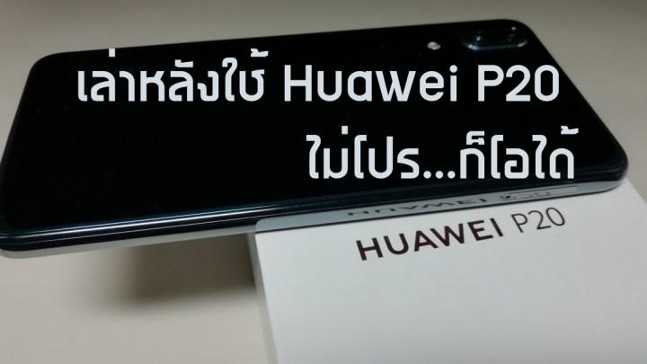 ลองใช้ 2 สัปดาห์ Huawei P20 แม้ไม่โปร … ก็โอได้