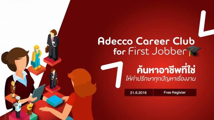 21 มิ.ย.นี้ ชวนเด็กจบใหม่ ร่วมกิจกรรม Adecco Career Club for first jobbers! (ฟรี จำนวนจำกัด)
