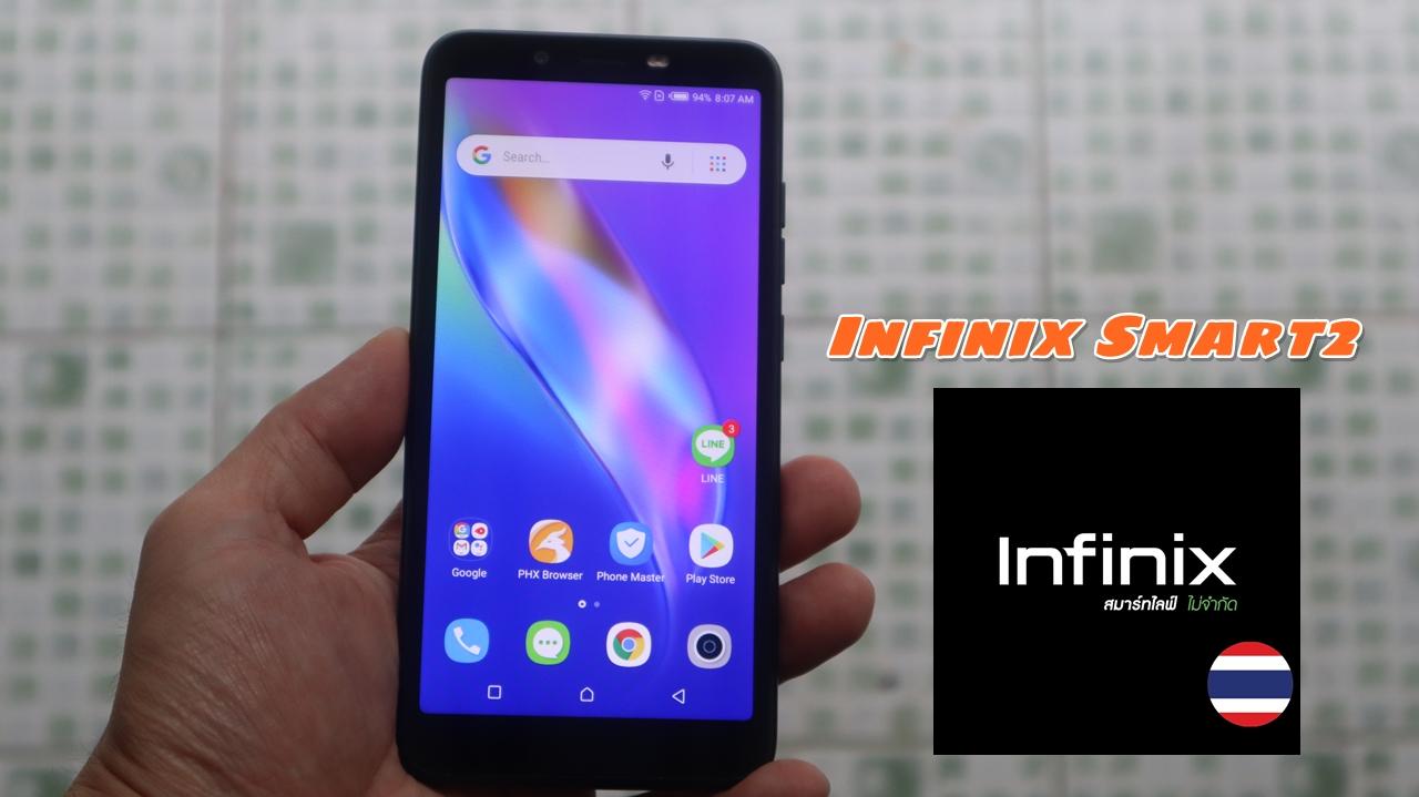 รีวิว Infinix Smart2