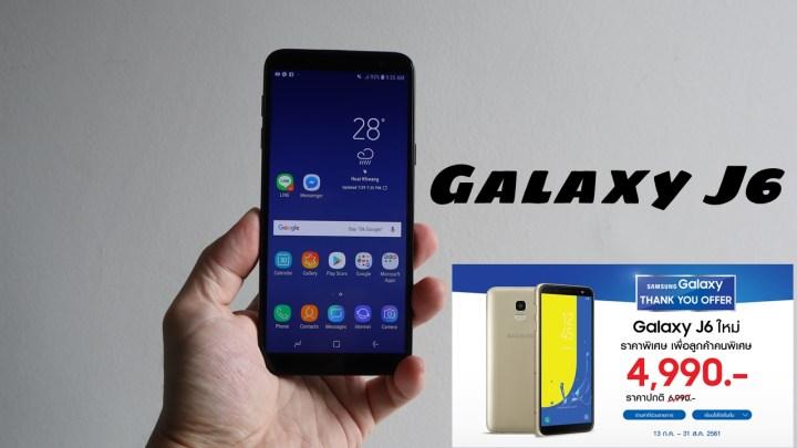 รีวิวมือถือ Samsung Galaxy J6 วัสดุดี ดูพรีเมี่ยม จอสีสวยสด Super AMOLED ในงบ 5 พัน