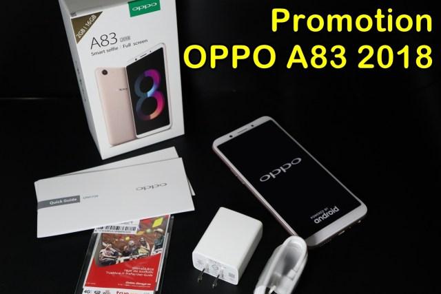โปรโมชั่น OPPO A83 2018