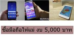 มือถือ งบ 5000 บาท
