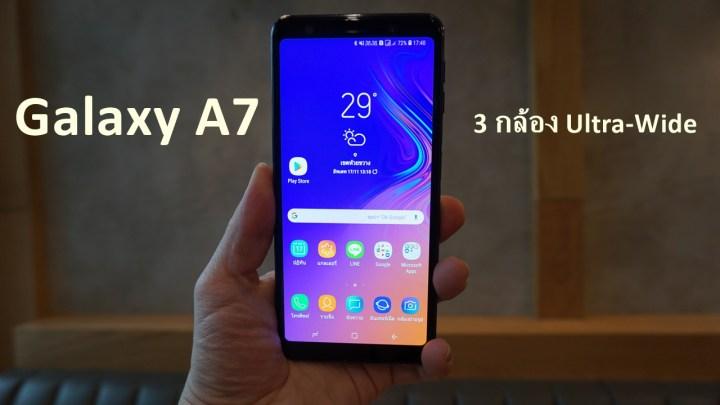 รวม 7 จุดเด่น Galaxy A7 มือถือ 3 กล้อง เลนส์ Ultra Wide สแกนนิ้วด้านข้าง ในงบ 1 หมื่นบาท