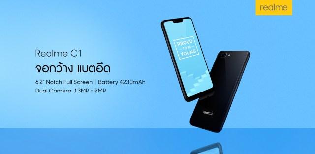 Realme C1 จอกว้าง แบตอึด
