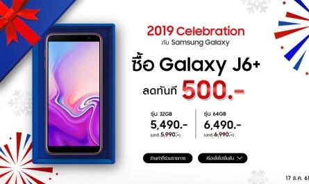 2019 celebration samsung galaxy