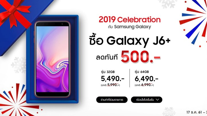 รวมโปรโมชั่น Samsung Galaxy J6+ (มกราคม 2562)