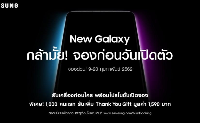 ชวนคนกล้า จองเครื่องเปล่า New Galaxy ก่อนวันเปิดตัว