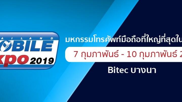 7 – 10 กุมภาพันธ์นี้ ขอเชิญร่วมงาน Thailand Mobile Expo 2019 ที่ BITEC บางนา