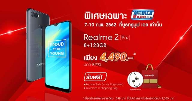 realme 2 pro mobile expo