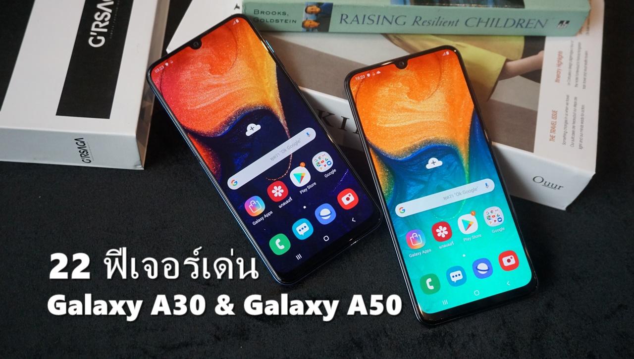22 ฟีเจอร์เด็ดบน Samsung Galaxy A30 & Galaxy A50 ที่ Samsung ไม่ได้อวด