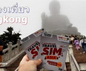 TrueMove H Travel SIM Asia