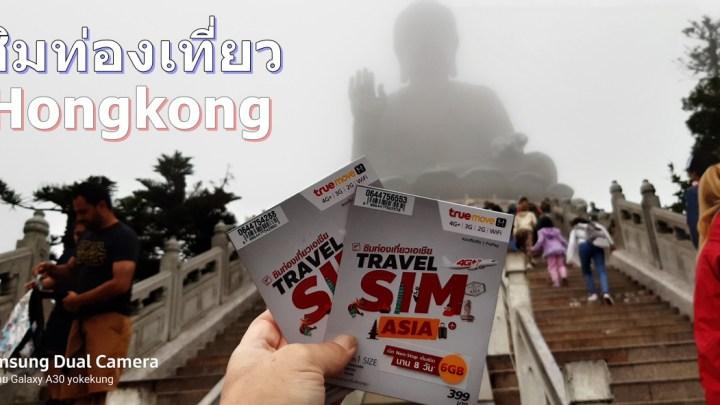 Tips แนะนำการใช้ซิมท่องเที่ยวต่างประเทศ TrueMove H Travel SIM อัพ แชร์ แช็ต เพลินแบบไร้กังวลในต่างประเทศ