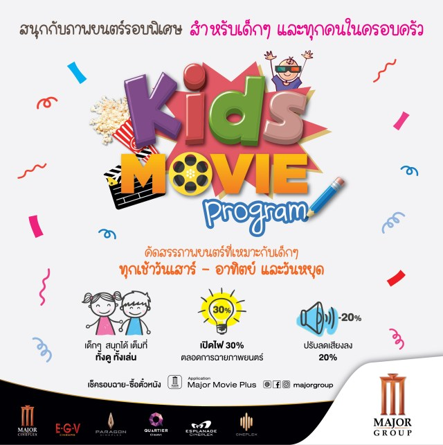 Kids Movie Program Major