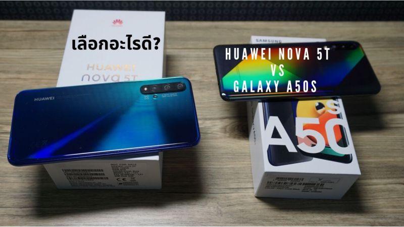 HUAWEI nova 5T Galaxy A50s