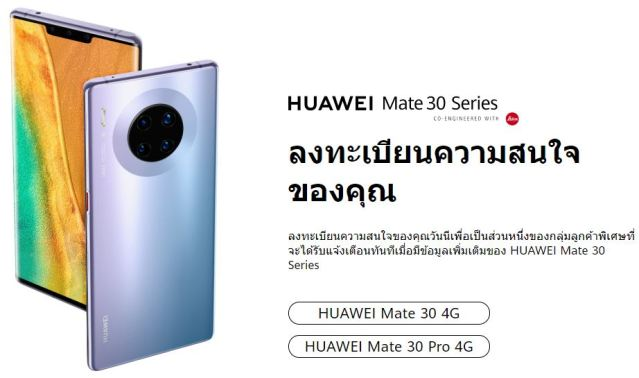 HUAWEI Mate 30 Series Online Registration