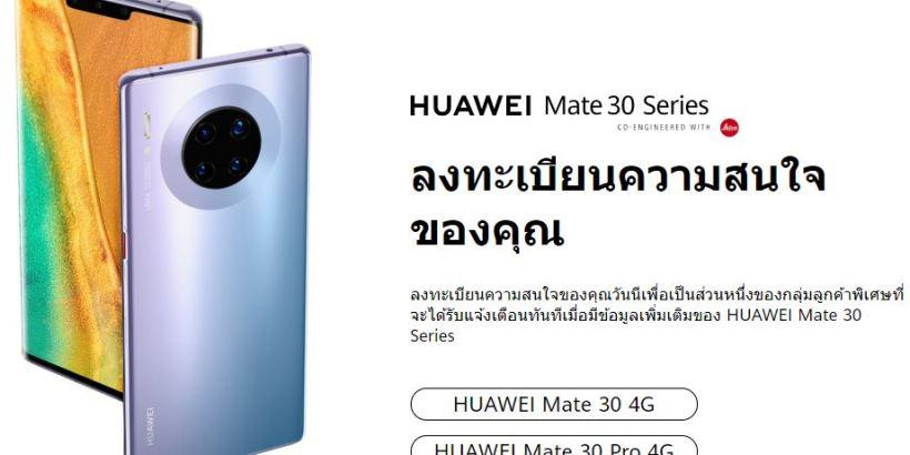 HUAWEI Mate 30 Series Online Registration