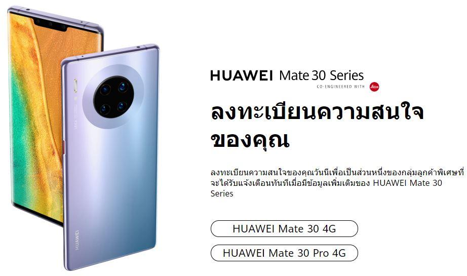 หัวเว่ย เปิดช่องทางออนไลน์ให้ลูกค้าชาวไทยร่วมลงทะเบียนแสดงความสนใจ HUAWEI Mate 30 Series !