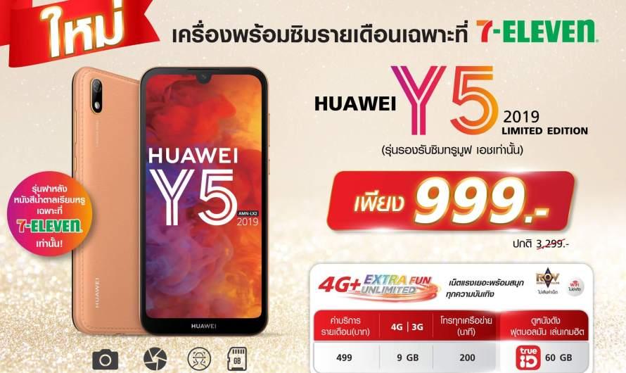 จ่าย  999 บาท ก็ได้มือถือ Huawei Y5 2019 Limited Edition + ซิมรายเดือน True ที่ 7-ELEVEN